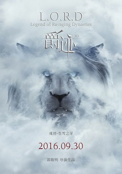 L.O.R.D_Legend_of_Ravaging_Dynasties_poster
